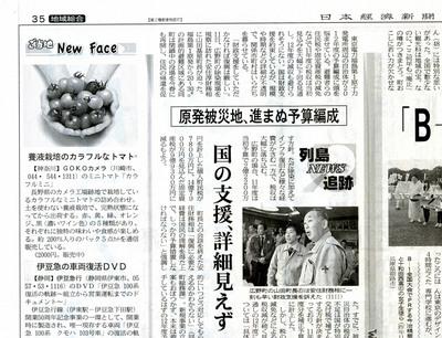 カラフルミニが日本経済新聞で紹介されました!!