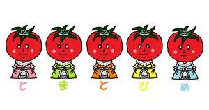 トマト姫.jpg
