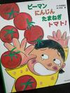 ピーマンにんじんたまねぎトマト!