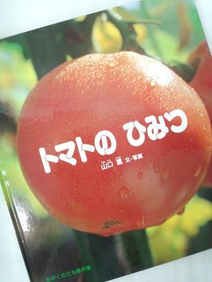 トマトのひみつ.jpg