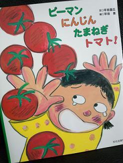 ピーマンにんじんたまねぎトマト.JPG