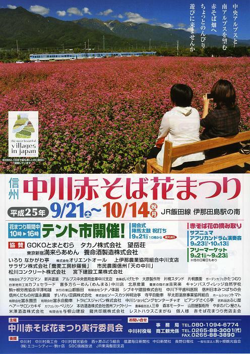 http://www.gokotomato.com/blog/mt-uploads/%E8%B5%A4%E3%81%9D%E3%81%B0%E8%A1%A8.jpg