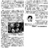 神奈川新聞で紹介いただきました。