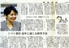 産経新聞にインタビュー記事が掲載されました。