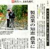 信濃毎日新聞で当社の農業への取り組みが紹介されました。
