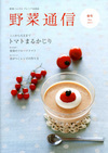 日本野菜ソムリエの会員誌「野菜通信」で、「GOKO樹なり甘熟とまと」が紹介されました。