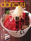 dancyu(ダンチュウ)にGOKOとまとジュースが紹介されました。