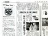 日本経済新聞で紹介されました。