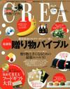 文藝春秋「CREA」で、GOKO樹なり甘熟とまとジュースが紹介されました。