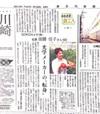 神奈川新聞で紹介されました